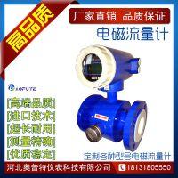电磁流量计生产厂家@常州电磁流量计@常州电磁流量计专业生产厂家
