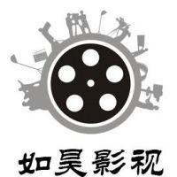 广州番禺如昊广告制作部
