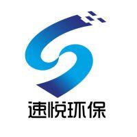 苏州速悦环保科技有限公司