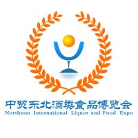 2018中国(东北)国际酒业博览会暨国际食品产业展览会