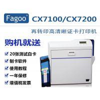 IST系列CX7000证卡打印机 打印机 制卡机一卡通、机场、 通行证