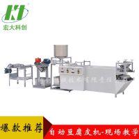 厂家热销豆腐皮机器全自动型 免费教学