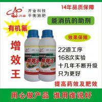 """开金科技用肥用药加入""""增效王""""渗透剂效果好比较好的助剂增效剂"""