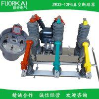 变压器柱上真空开关ZW32-12FG智能型真空断路器