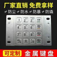 厂家批发 TGL银行工业数字密码金属键盘 超市普通按钮密码键盘
