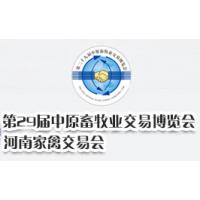 2017年第29届中原畜牧业交易博览会(河南家禽交易会)