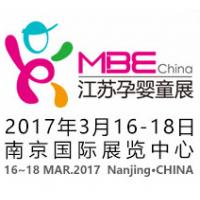 2017 中国  江苏国际孕婴童用品博览会