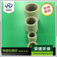 厂家供应陶瓷拉西环 陶瓷散堆填料 塔填料 规格齐全
