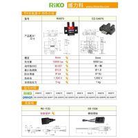 RX系列槽型光电开关,完美替代欧姆龙EE-SX67