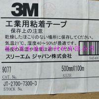 3M9077耐高温棉纸双面胶带3M9077柔性线路板FPC专用胶带