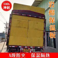 浙江省50mm隔音岩棉板保温隔热材料坤耐建材