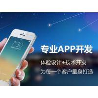 手机app开发、商城开发、高品质app开发【采越软】