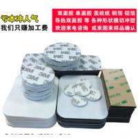 长期供应EVA泡棉垫片胶垫 黑色防滑垫 海绵垫3M双面泡棉垫 可任意定制