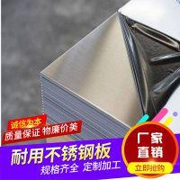 批发定制 2520双相耐腐蚀不锈钢压花板 加工压花