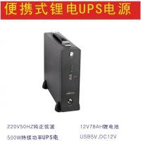 米阳B1000便携式交直流电源UPS电源