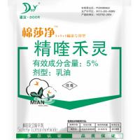 供应【棉花田除草剂厂家】10.8%精喹禾灵乳油厂家直销
