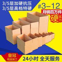 蒙城皇冠彩印包装厂家生产彩色纸盒保温杯包装纸盒LOGO定制礼品包装盒