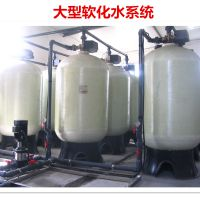 300T/H全自动锅炉软化水设备 大型工业用软化水装置 印染纺织用水处理系统 厂家全国诚信经销中