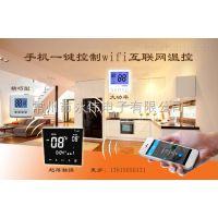 济南东北石家庄北京电采暖地暖温控器碳晶墙暖碳纤维发热电缆wifi互联网手机远程控制温控器
