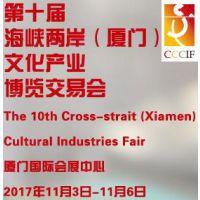 2017第十届海峡两岸(厦门)文化产业博览交易会