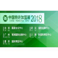 CCFA-2018中国特许加盟展武汉站