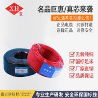 厂家直销鑫宏瑞国标电线电缆加工定制国标CCC认证电线电缆