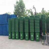 沧州绿美供应塑料垃圾箱 240L垃圾箱 果皮箱 厂家批发价格合理