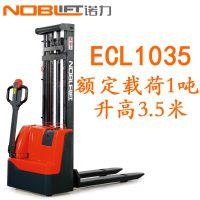 诺力叉车EPT15W|经济型|动力强劲的免维护蓄电池|电力叉车