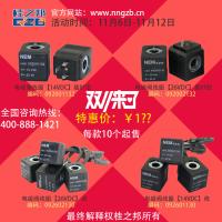 挖掘机092002电磁阀线圈/阀芯14VDC26VDC插针型或带线批发零售