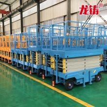移动剪叉式液压升降机 电动升降作业平台 高空升降车厂家直销