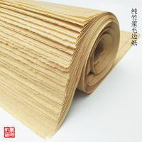 墨池轩半生半熟9cm*9cm米字格纯竹浆毛边纸