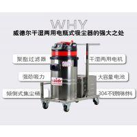 30L电瓶吸尘器红木家具车间用吸粉尘木屑用吸尘机威德尔除尘设备厂家可定制