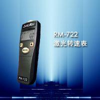 RM-722激光转速表