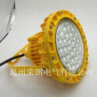 节能型LED防爆灯 JW617-40w50w60wLED防爆灯