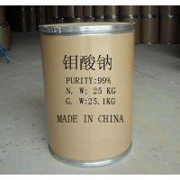 厂家直销洛钼钼酸钠 钼肥原料 水处理原料 阻燃剂 现货供应