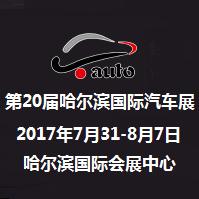 2017第二十届哈尔滨国际汽车工业展览会