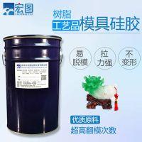 树脂工艺品模具硅胶翻模次数多耐烧耐酸碱的液体硅胶