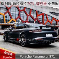 17新款保时捷帕拉梅拉Panamera971改装碳纤维后扰流前唇后唇侧裙
