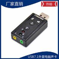 厂家直销 USB外置声卡7.1按键电脑配件 支持混音免驱7.1声道usb声
