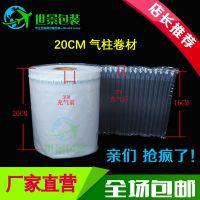 气柱袋25cm包装气泡可乐气柱袋气泡膜充气袋空气包装袋充气气柱袋卷材