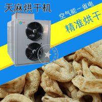 泰保型TB-ZT-HGJ06P无硫天麻专用烘干机 粮食专用 热风脱水烘干设备 广州厂家
