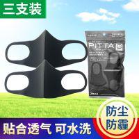 无味防尘防雾霾口罩 三支装成人款黑色海绵口罩现货直销