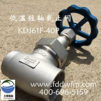 方鼎低温 LNG美标短不锈钢轴截止阀门 DJ61F-40P 焊接式液化天然气阀门