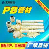 【天和鑫迈】pb地暖管,北京市丰台区厂家直销 20×2.0 pb管材管件
