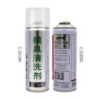 帕多蒂模具清洗剂高效离型剂高效脱模剂/模具专用防锈剂清洗剂