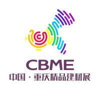 2018中国(重庆)建筑节能门窗幕墙展览及设备展