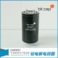 APF有源滤波专用电解电容器EW系列,上海一点点电子,欢迎验厂