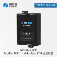 Modbus网关RTU/ASCII转TCP以太网关互转康耐德工业级协议转换设备
