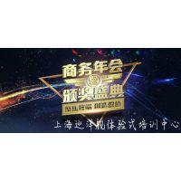 上海商务年会