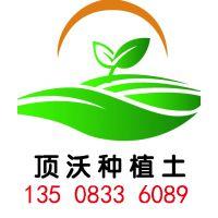 重庆种植土批发 营养土 腐殖土 有机土 轻质土 泥碳土 草碳土